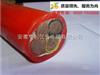 (YGCR-15KV硅橡胶电缆)(电缆单价)(铸造行业)