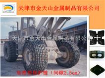 钉子厂轮胎防扎保护链 加密型方块轮胎保护链