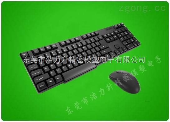 鼠标键盘塑壳外壳, 塑胶模具注塑加工厂