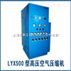 LYX500型军用高压空气压缩机