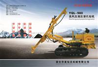 高风压液压潜孔钻机-YQL-980