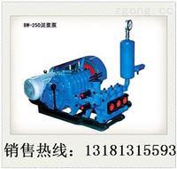 BW-250泥浆泵