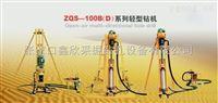 供应长城ZQS100B/ZQS100D气动钻机、矿用潜孔钻机、轻型钻机价格、钻机厂家批发